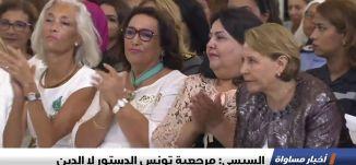 السبسي: مرجعية تونس الدستور لا الدين ، اخبار مساواة، 14-8-2018-قناة مساواة الفضائيه