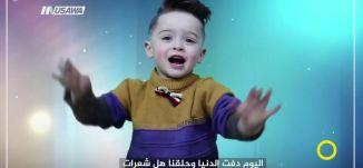 أصغر يوتيوبر في العالم فلسطيني من الخليل،الطفل زياد الفاخوري ، ثائر فاخوري،20.4.2018