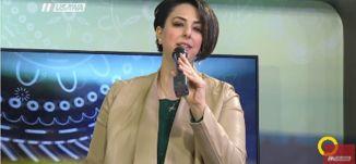 في ليلة بردانة - ميرفت اشقر - صباحنا غير، 22.12.17 ،  قناة مساواة الفضائية