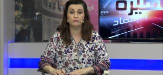 النشرة الإخبارية - سجى الكيلاني - #الظهيرة -10-6-2016- قناة مساواة الفضائية - Musawa Channel