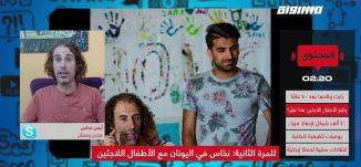 للمرة الثانية: نحّاس في اليونان مع الأطفال اللاجئين، أيمن نحاس،المحتوى، 19.08.2019، قناة مساواة