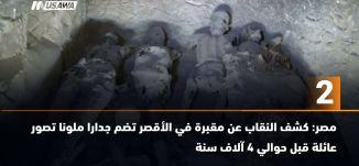 ب 60 ثانية -مصر: كشف النقاب عن مقبرة في الأقصر تضم جدارا ملونا - ،25-11-2018 - مساواة