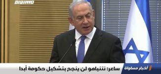 ساعر: نتنياهو لن ينجح بتشكيل حكومة أبدا ،اخبار مساواة 25.11.2019، قناة مساواة