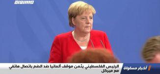 الرئيس الفلسطيني يثمن موقف ألمانيا ضد الضم باتصال هاتفي مع ميركل،اخبار مساواة،6.7.2020،مساواة