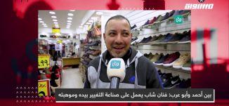 بين أحمد وأبو عرب: فنان شاب يعمل على صناعة التغيير بيده وموهبته،أحمد سرور،المحتوى في رمضان،حلقة25