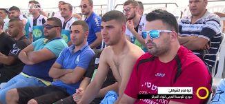 تقرير - كرة قدم شواطئ دوري للوسط العربي لواء المركز-  بليغ صلادين - صباحنا غير- 14.8.2017