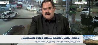 الاحتلال يواصل ملاحقة نشطاء وقادة فلسطينيين،د. صبري صيدم،بانوراما مساواة،27.02.2020