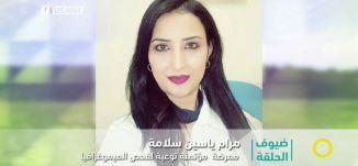 مكانة المرأة : المجتمع العربي ومعالجة قضايا العنف الأسري ،الكاملة،صباحنا غير، 20.5.2018، مساواة