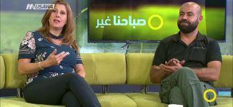 المفرقعات والألعاب الخطرة في العيد - كيتي نويصر،أحمد الزعبي - صباحنا غير -29.8.2017 - مساواة