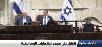 اتفاق على موعد الانتخابات الإسرائيلية ،اخبار مساواة ،09.12.19،مساواة