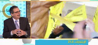 الإنتخابات الـ21 : نهاية القائمة المشتركة،محمد وتد،عماد دكور،منصور عباس،صباحنا غير،22-2-2019،مساواة
