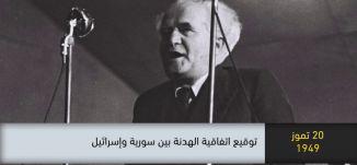 1949 - توقيع اتفاقية الهدنة بين سورية واسرائيل- ذاكرة في التاريخ-20.7.2019،مساواة