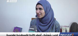 تقرير : لجين شوشة.. أصغر كاتبة فلسطينية مقدسية ، اخبار مساواة، 18-10-2018-مساواة