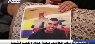 تقرير : ساهر محاميد.. ضحية إهمال وتقصير الشرطة ،اخبار مساواة،22.1.2019، مساواة