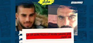 مقتل شقيقين وإصابة آخر بجريمة إطلاق النار في مجد الكروم،ماركر، 02.10.2019،قناة مساواة