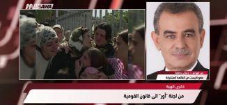 هبة شعب وانتفاضة وطن !، سليمان أبو ارشيد ،مترو الصحافة ،30-9-2018،قناة مساواة الفضائية