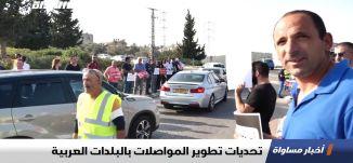 تحديات تطوير المواصلات بالبلدات العربية، تقرير،اخبار مساواة،26.12.2019،قناة مساواة