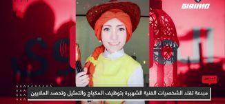 مبدعة تقلد الشخصيات الفنية الشهيرة بتوظيف المكياج والتمثيل ،نانسي زيدان،المحتوى في رمضان،الحلقة 7