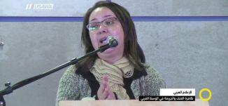 تقرير - الإعلام العربي و ظاهرة العنف والجريمة في الوسط العربي - #صباحنا غير - 17-3-2017 - مساواة