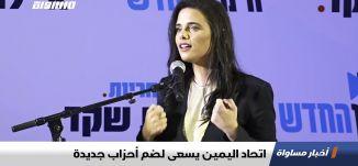 اتحاد اليمين يسعى لضم أحزاب جديدة،اخبار مساواة 30.07.2019، قناة مساواة