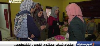 تقرير : اهتمام شبابي بمنتدى القدس التكنولوجي ، اخبار مساواة، 5-11-2018-مساواة