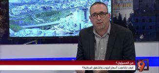كيف تضاعفت أسعار الشقق السكنية؟ - نبيل أرملي - التاسعة مع رمزي حكيم -17-3-2017 - مساواة