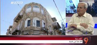 """حيفا كما """"يعرفها"""" د. سميح مسعود - الكاملة - التاسعة مع رمزي حكيم  - 2-5-2017 - قناة مساواة"""