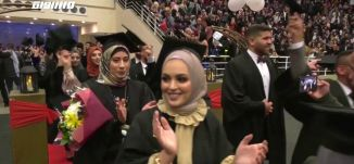 حفل تخرج الجامعة الأمريكية طلبة من الداخل في جنين للتواصل مع جغرافية المناطق الفلسطينية،مراسلون12.01
