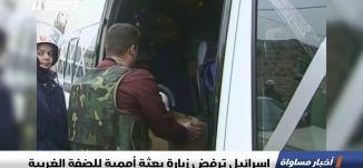 إسرائيل ترفض زيارة بعثة أممية للضفة الغربية ،اخبار مساواة،14.2.2019، مساواة
