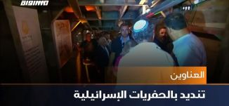 تنديد بالحفريات الإسرائيلية،اخبار مساواة ،01-07-2019،قتاة مساواة