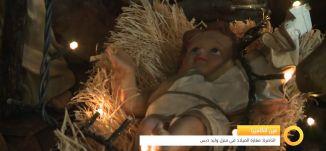 عين الكاميرا - مغارة الميلاد في منزل وليد دبس -28-12-2015-قناة مساواة الفضائية -Musawa Channel
