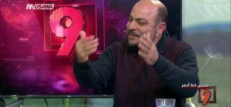 '' نحن في عصر اللعب على المكشوف ولا رئيس عربي يريد عقد قمة '' مسعود غنايم - التاسعة  - 8.12.2017