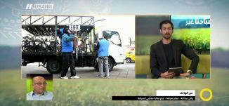 رفع نسبة الأخطار في الشارع أمام سائقي السيارات، رياض عبدالله،صباحنا غير، 7-10-2018،قناة مساواة
