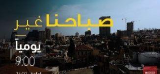 برومو صباحنا غير - قناة مساواة  الفضائية - Musawa Channel