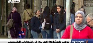 ترقب للمشاركة العربية في انتخابات الكنيست ،تقرير،اخبار مساواة،2.4.2019، مساواة
