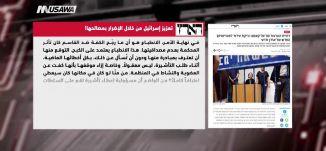 تعزيز إسرائيل من خلال الإضرار بمصالحها! ،مترو الصحافة،16-10-2018،قناة مساواة الفضائية