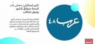 عرب 48 : تقرير إسرائيلي: مصلى باب الرحمة سيغلق لأشهر ويحول لمكاتب،صباحنا غير،13-3-2019،قناة مساواة
