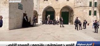 القدس: مستوطنون يقتحمون المسجد الأقصى،اخبار مساواة 09.06.2019، قناة مساواة