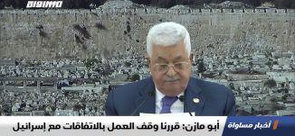 أبو مازن: قررنا وقف العمل بالاتفاقات مع إسرائيل،اخبار مساواة 25.07.2019، قناة مساواة