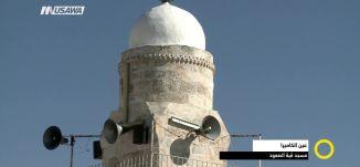 مسجد قبة الصعود - عين الكاميرا - صباحنا غير - 15.3.2018- قناة مساواة الفضائية