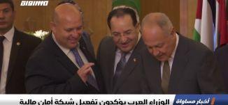 الوزراء العرب يؤكدون تفعيل شبكة أمان مالية،اخبار مساواة 23.06.2019، قناة مساواة