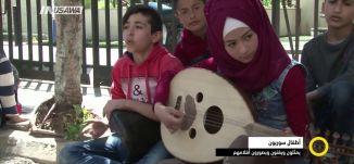 تقرير - أطفال سوريون ، يمثلون ويغنون ويصورون أفلامهم -  صباحنا غير- 18-5-2017 - مساواة