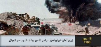 1988 إيران تعلن قبولها قرار مجلس الامن بوقف الحرب مع العراق - ذاكرة في التاريخ-18.7.2019،قناة مساواة