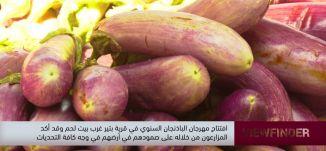 افتتاح مهرجان الباذجان السنوي في قرية بتير غرب بيت لحم  -view finder -19.08.2019.