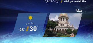 حالة الطقس في البلاد - 13-8-2017 - قناة مساواة الفضائية - MusawaChannel