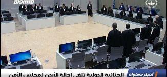 الجنائية الدولية تلغي إحالة الأردن لمجلس الأمن،الكاملة،اخبار مساواة ،7-5-2019،قناة مساواة