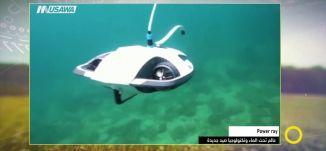 روبوت …  لتحضير الهامبرغر - إنجليك عبود - صباحنا غير -2.10.2017 - قناة مساواة الفضائية