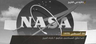 ناسا تطلق المستكشف فايكنيغ 1 باتجاه المريخ - ذاكرة في التاريخ 20-8-2018- مساواة