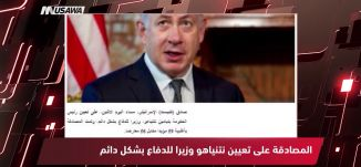 معا : كحلون: نتنياهو لا يمكنه الاحتفاظ بمنصبه إذا قدمت ضده لائحة اتهام،مترو الصحافة ،22-12-2018