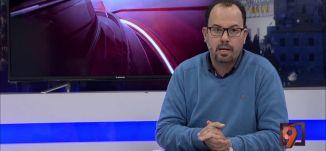 حوادث الأطفال؛ 520 اصابة يوميًا! - مجدي عياش - التاسعة مع رمزي حكيم - 14-3-2017 - مساواة